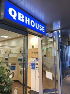 理髪店・休業・QBハウス・西村経済再生相