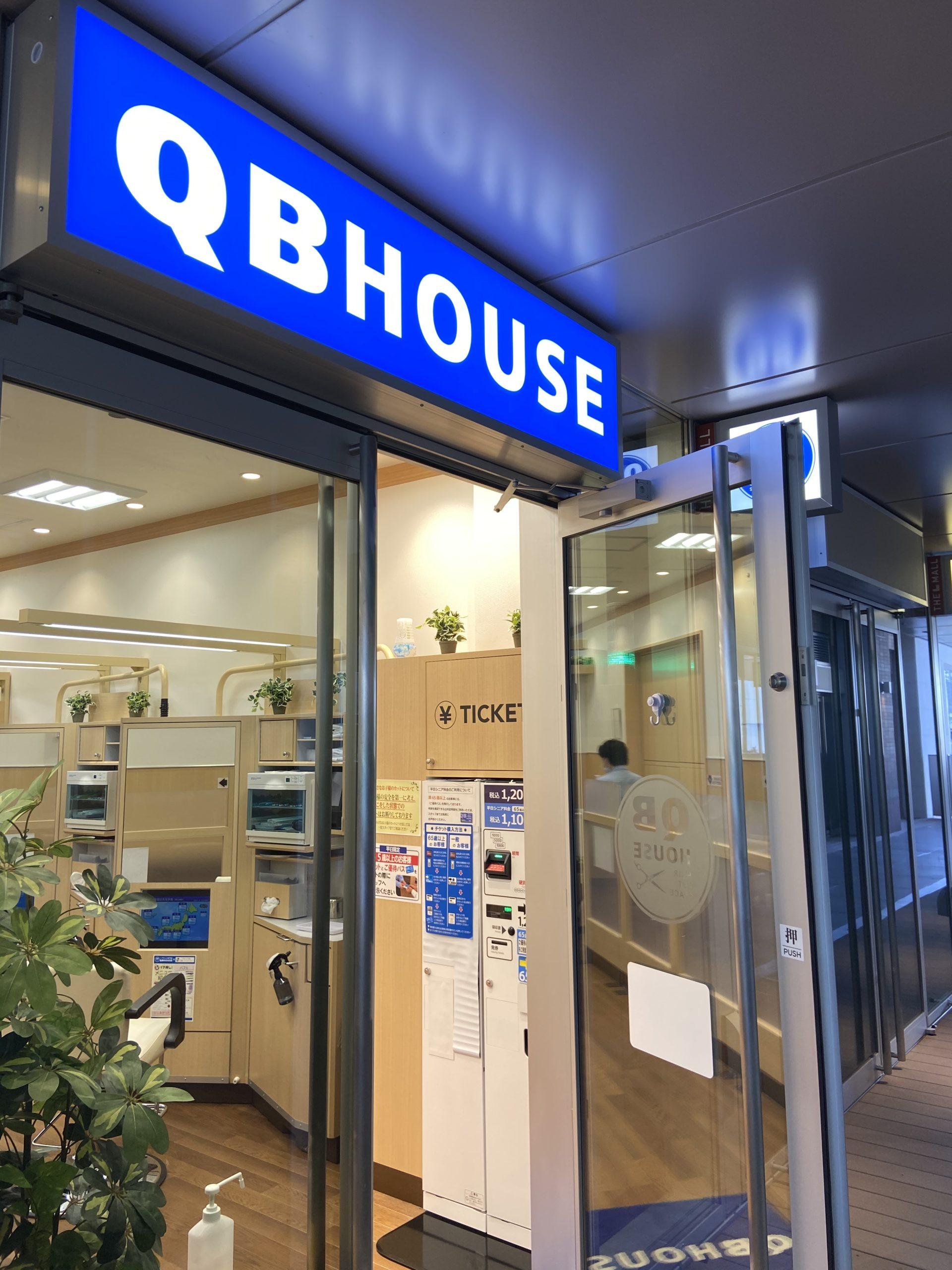 理髪店・休業・QBハウス・西村経済再生相 | Furublog