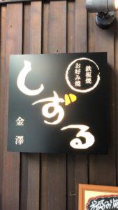 【金沢しずる】続・ホワイトマヨネーズ食べるお好み焼き