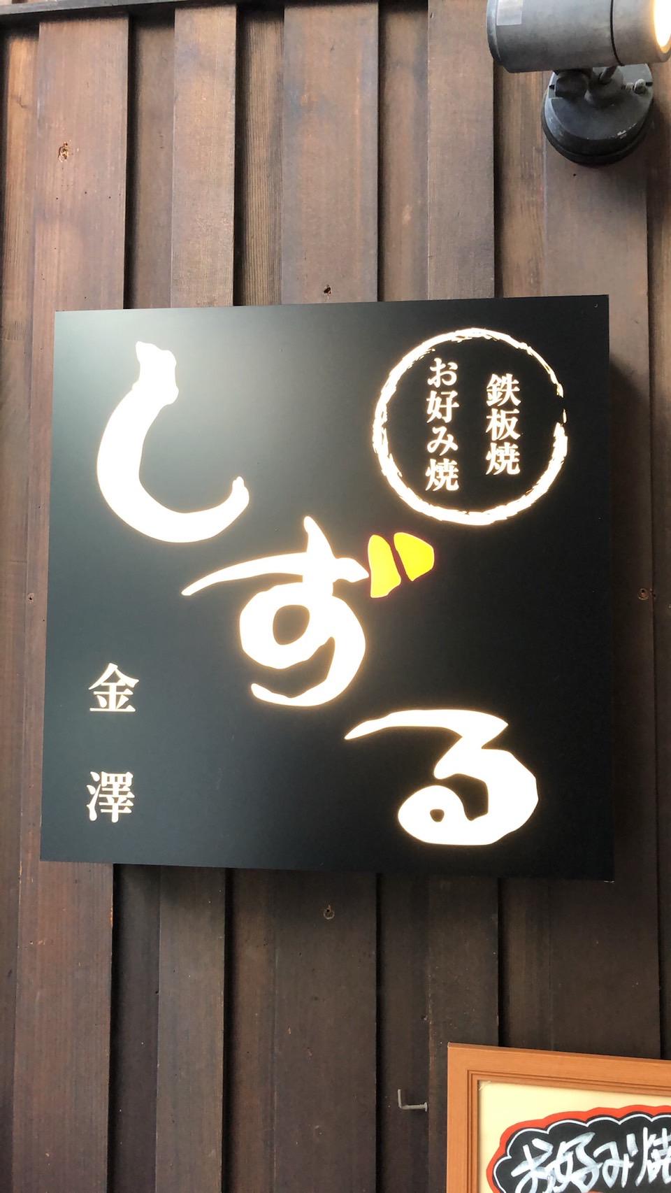 【金沢しずる】続・ホワイトマヨネーズ食べるお好み焼き | Furublog