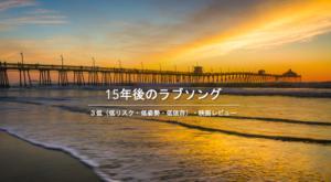 ヒューマントラストシネマ有楽町「15年後のラブソング」・映画レビュー・3低(低リスク・低姿勢・低依存)