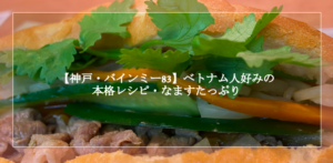 【神戸・バインミー83】ベトナム人好みの本格レシピ・なますたっぷり