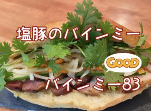 神戸元町バインミー83 (Bánh mì)・サンドイッチとモトコーの変わった人達